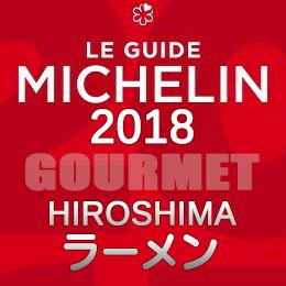 ミシュランガイド特別版 広島 2018年版 発売 掲載店舗 レストラン まとめ ラーメン