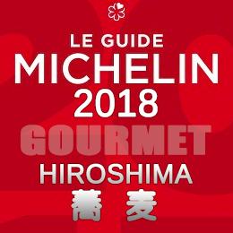 ミシュランガイド特別版 広島 2018年版 発売 掲載店舗 レストラン まとめ 蕎麦