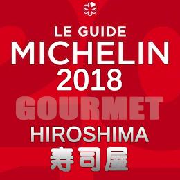 ミシュランガイド特別版 広島 2018年版 発売 掲載店舗 レストラン まとめ 寿司