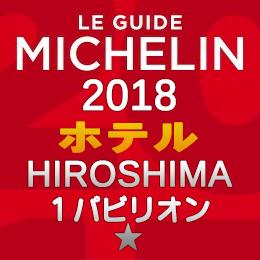 ミシュランガイド広島2018特別版 1つ星ホテル一覧 星獲得 新規掲載 軒数 パビリオン