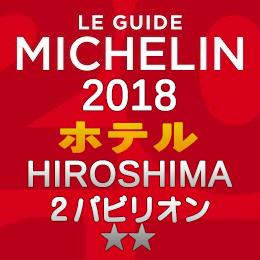 ミシュランガイド広島2018特別版 2つ星ホテル一覧 星獲得 新規掲載 軒数 パビリオン