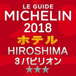 ミシュランガイド広島2018特別版 3つ星ホテル一覧 星獲得 新規掲載 軒数 パビリオン