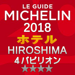 ミシュランガイド広島2018特別版 4つ星ホテル一覧 星獲得 新規掲載 軒数 パビリオン