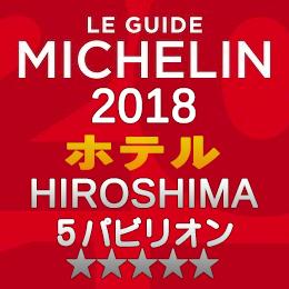 ミシュランガイド広島2018特別版 5つ星ホテル一覧 星獲得 新規掲載 軒数 パビリオン