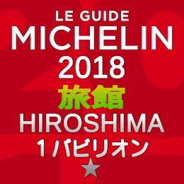 ミシュランガイド広島2018特別版 1つ星旅館一覧 星獲得 新規掲載 軒数 パビリオン