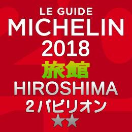 ミシュランガイド広島2018特別版 2つ星旅館一覧 星獲得 新規掲載 軒数 パビリオン