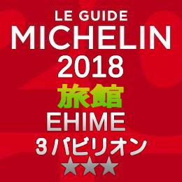 ミシュランガイド愛媛2018特別版 3つ星旅館一覧 星獲得 新規掲載 軒数 パビリオン