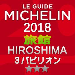 ミシュランガイド広島2018特別版 3つ星旅館一覧 星獲得 新規掲載 軒数 パビリオン