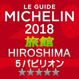 ミシュランガイド広島2018特別版 5つ星旅館一覧 星獲得 新規掲載 軒数 パビリオン