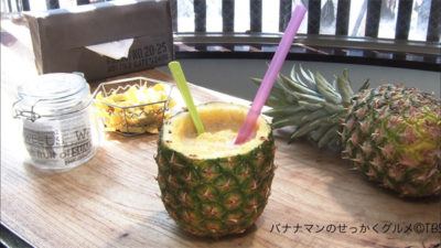 バナナマンせっかくグルメ グルメ 4月29日 道後温泉 愛媛