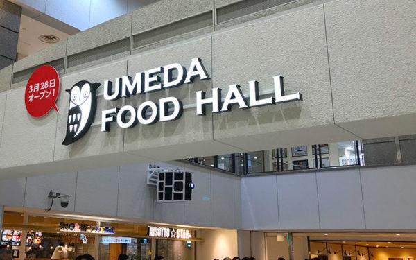 阪急三番街 エキチカ フードコート フードホール 梅田フードホール