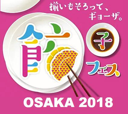 餃子フェスOSAKA2018 大阪城公園 2018年 店舗一覧 出店テナント メニュー