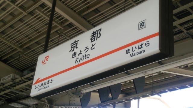 おでかけコンシェルジュ かんさい情報ネットten ヤナギブソン グルメ 5月1日 京都駅