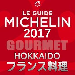 ミシュランガイド北海道 2017 まとめ 店舗一覧 星獲得 フランス料理 フレンチ