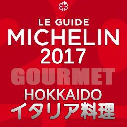 ミシュランガイド北海道 2017 まとめ 店舗一覧 ビブグルマン イタリア料理 イタリアン