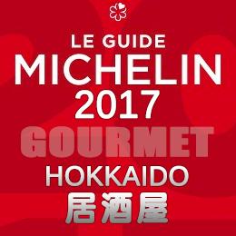 ミシュランガイド北海道 2017 まとめ 店舗一覧 ビブグルマン 居酒屋