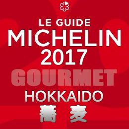 ミシュランガイド北海道 2017 まとめ 店舗一覧 星獲得 蕎麦