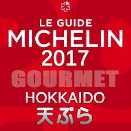 ミシュランガイド北海道 2017 まとめ 店舗一覧 ビブグルマン 天ぷら