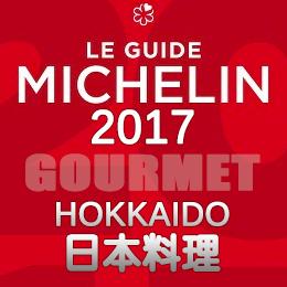 ミシュランガイド北海道 2017 まとめ 店舗一覧 星獲得 日本料理 和食