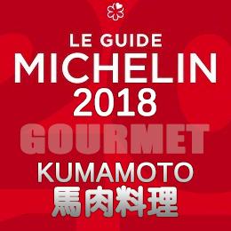 ミシュランガイド熊本2018特別版 ミシュラン 熊本 店舗一覧 馬肉料理