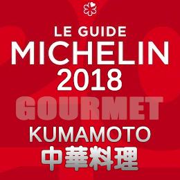 ミシュランガイド熊本2018特別版 ミシュラン 熊本 店舗一覧 中華料理