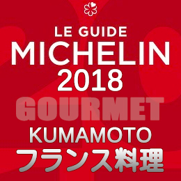 ミシュランガイド熊本2018特別版 ミシュラン 熊本 店舗一覧 フランス料理 フレンチ