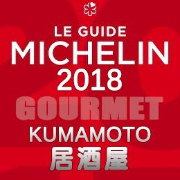 ミシュランガイド熊本2018特別版 ミシュラン 熊本 店舗一覧 居酒屋