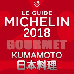 ミシュランガイド熊本2018特別版 ミシュラン 熊本 店舗一覧 日本料理