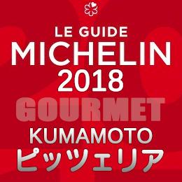 ミシュランガイド熊本2018特別版 ミシュラン 熊本 店舗一覧 ピッツェリア ピザ