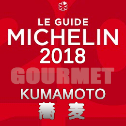 ミシュランガイド熊本2018特別版 ミシュラン 熊本 店舗一覧 そば