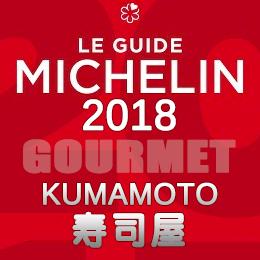 ミシュランガイド熊本2018特別版 ミシュラン 熊本 店舗一覧 寿司