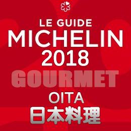 ミシュランガイド大分2018特別版 ミシュラン 大分 別府 湯布院 店舗一覧 日本料理 和食