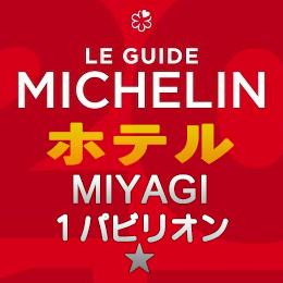 ミシュランガイド 宮城 仙台 ホテル 一つ星