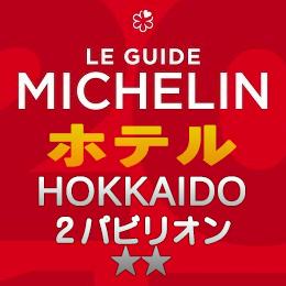 ミシュランガイド 北海道 ホテル 二つ星
