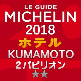 ミシュランガイド熊本2018特別版 ミシュラン 熊本 ホテル一覧 2つ星
