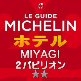 ミシュランガイド 宮城 仙台 ホテル 二つ星