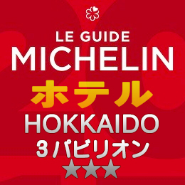 ミシュランガイド 北海道 ホテル 三つ星
