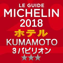 ミシュランガイド熊本2018特別版 ミシュラン 熊本 ホテル一覧 3つ星