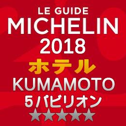 ミシュランガイド熊本2018特別版 ミシュラン 熊本 ホテル一覧 5つ星