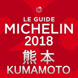 ミシュランガイド熊本2018特別版 ミシュラン 店舗一覧 熊本 まとめ