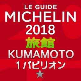 ミシュランガイド熊本2018特別版 ミシュラン 熊本 旅館一覧 1つ星