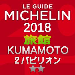 ミシュランガイド熊本2018特別版 ミシュラン 熊本 旅館一覧 2つ星
