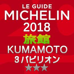 ミシュランガイド熊本2018特別版 ミシュラン 熊本 旅館一覧 3つ星