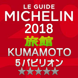 ミシュランガイド熊本2018特別版 ミシュラン 熊本 旅館一覧 5つ星