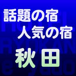 秋田 気になる ホテル 旅館 話題 TV 人気