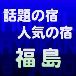 福島 気になる ホテル 旅館 話題 TV 人気