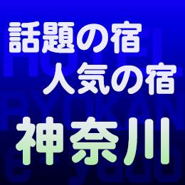 神奈川 気になる ホテル 旅館 話題 TV 人気