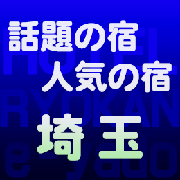 埼玉 気になる ホテル 旅館 話題 TV 人気