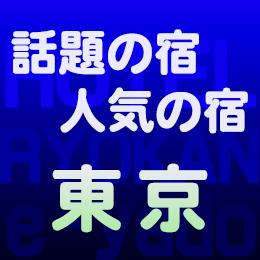 東京 気になる ホテル 旅館 話題 TV 人気