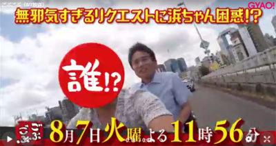 ごぶごぶ 浜ちゃん 毎日放送 ロケ日 収録 相方 8月7日 市原隼人 十三 ハーレー
